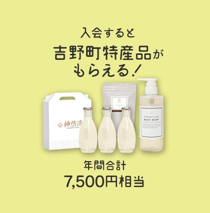 入会すると吉野町特産品がもらえる!年間合計7,500円相当