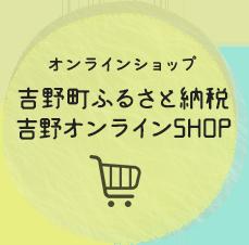 オンラインショップ まるっと!吉野逸品ガイド