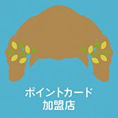 吉野ポイントカード加盟店
