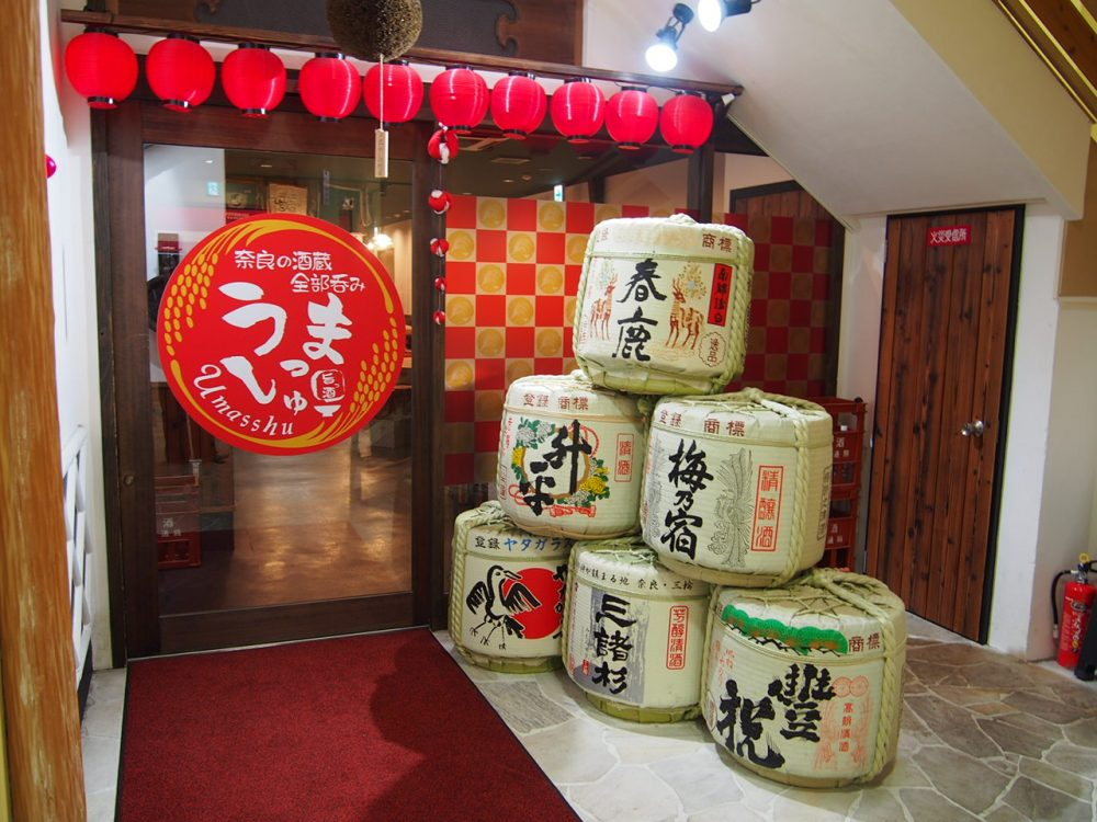 奈良の酒蔵全部呑み うまっしゅさん(奈良市)