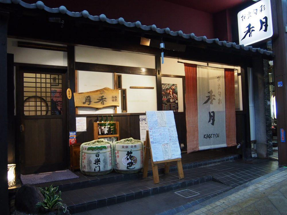 折衷旬彩 香月さん(奈良市)