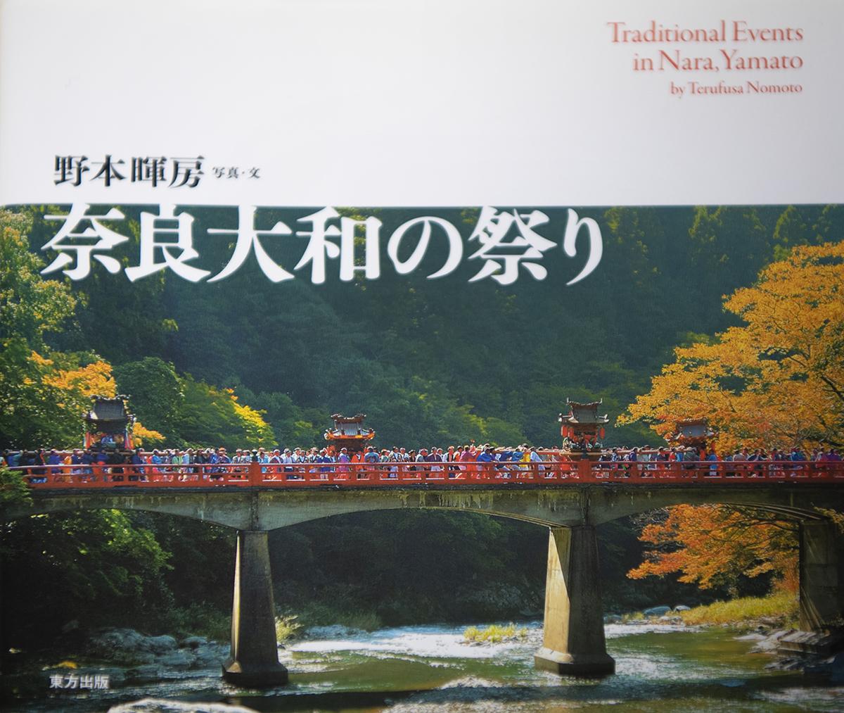 『奈良大和の祭り』(2009年東宝出版)