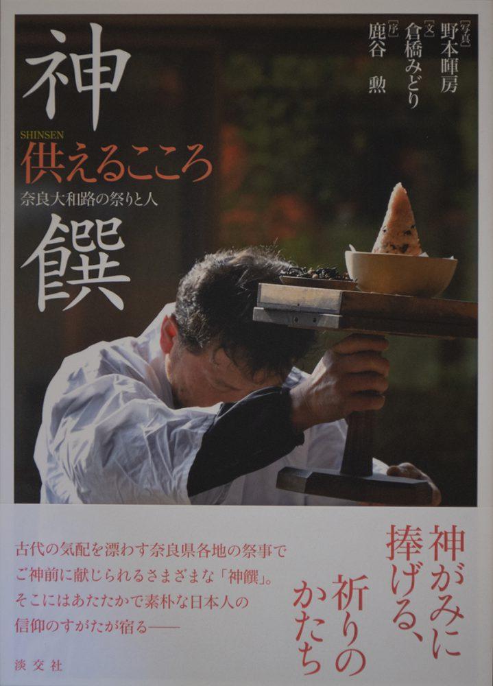 『神饌 供える心 奈良大和路の祭りと人』(2018年、淡交社)