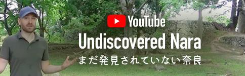 Undiscovered Nara~まだ発見されていない奈良~
