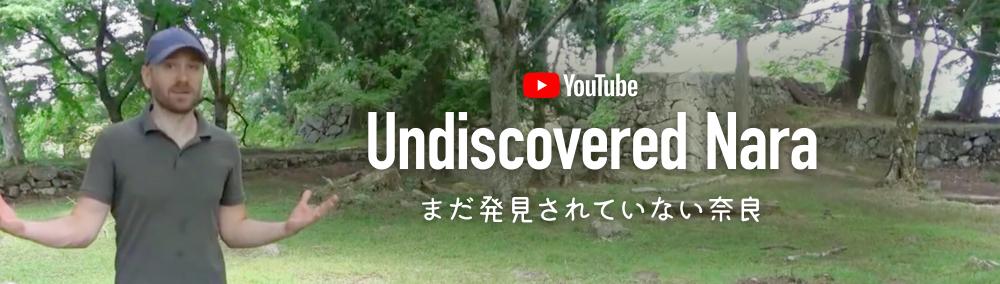 Undiscovered Nara まだ発見されていない奈良